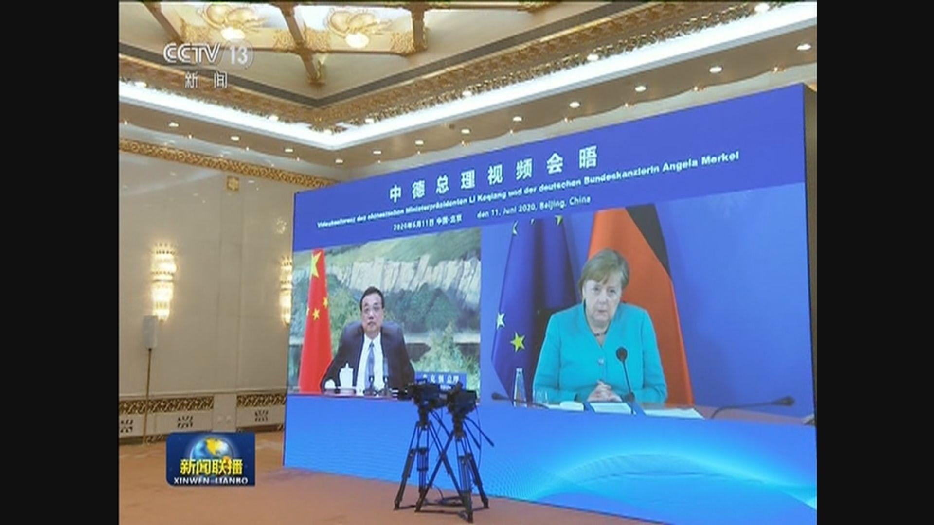 李克強默克爾進行視像會議 曾談及香港問題
