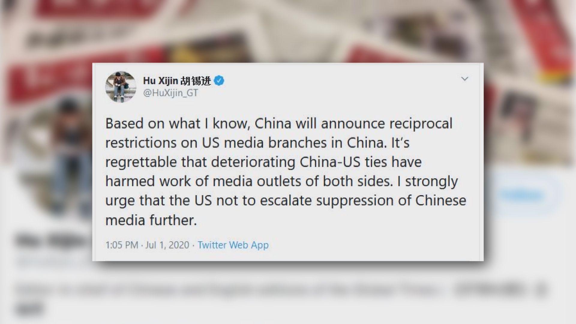 胡錫進:中國將公布反制美媒措施