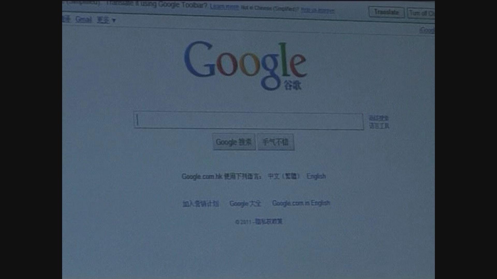 Google中國版搜尋器再惹爭議