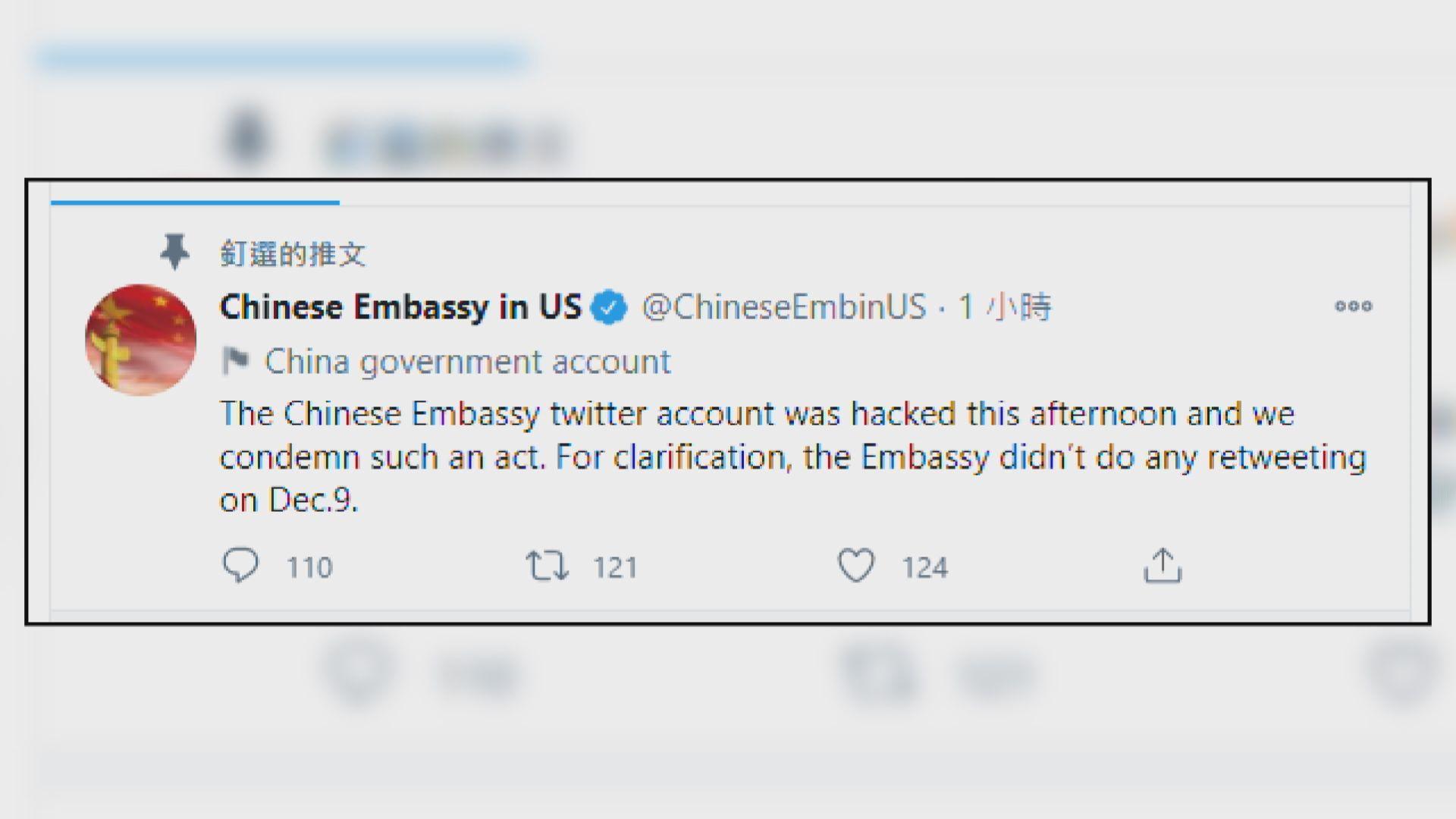 中國駐美大使館Twitter帳戶遭黑客入侵