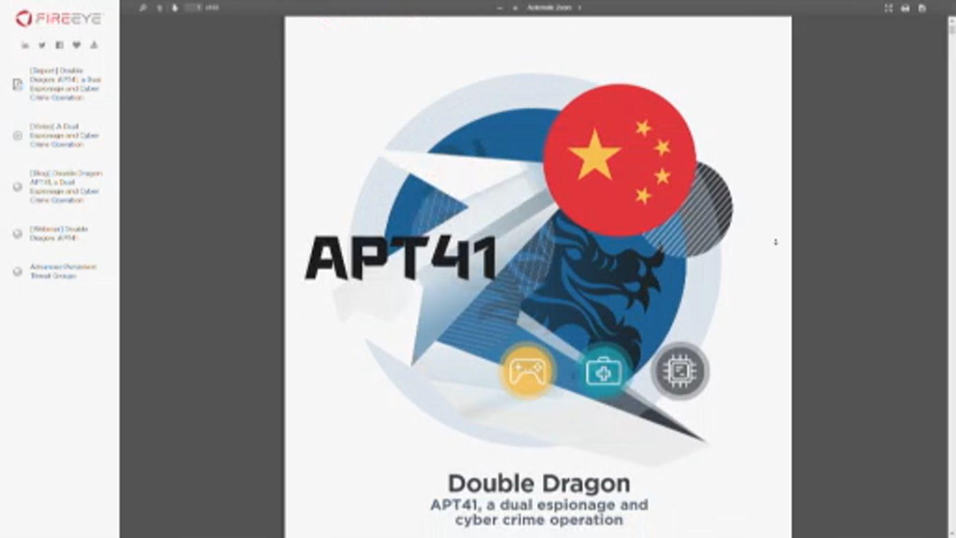 報告︰中國黑客擺脫固有官方間諜模式