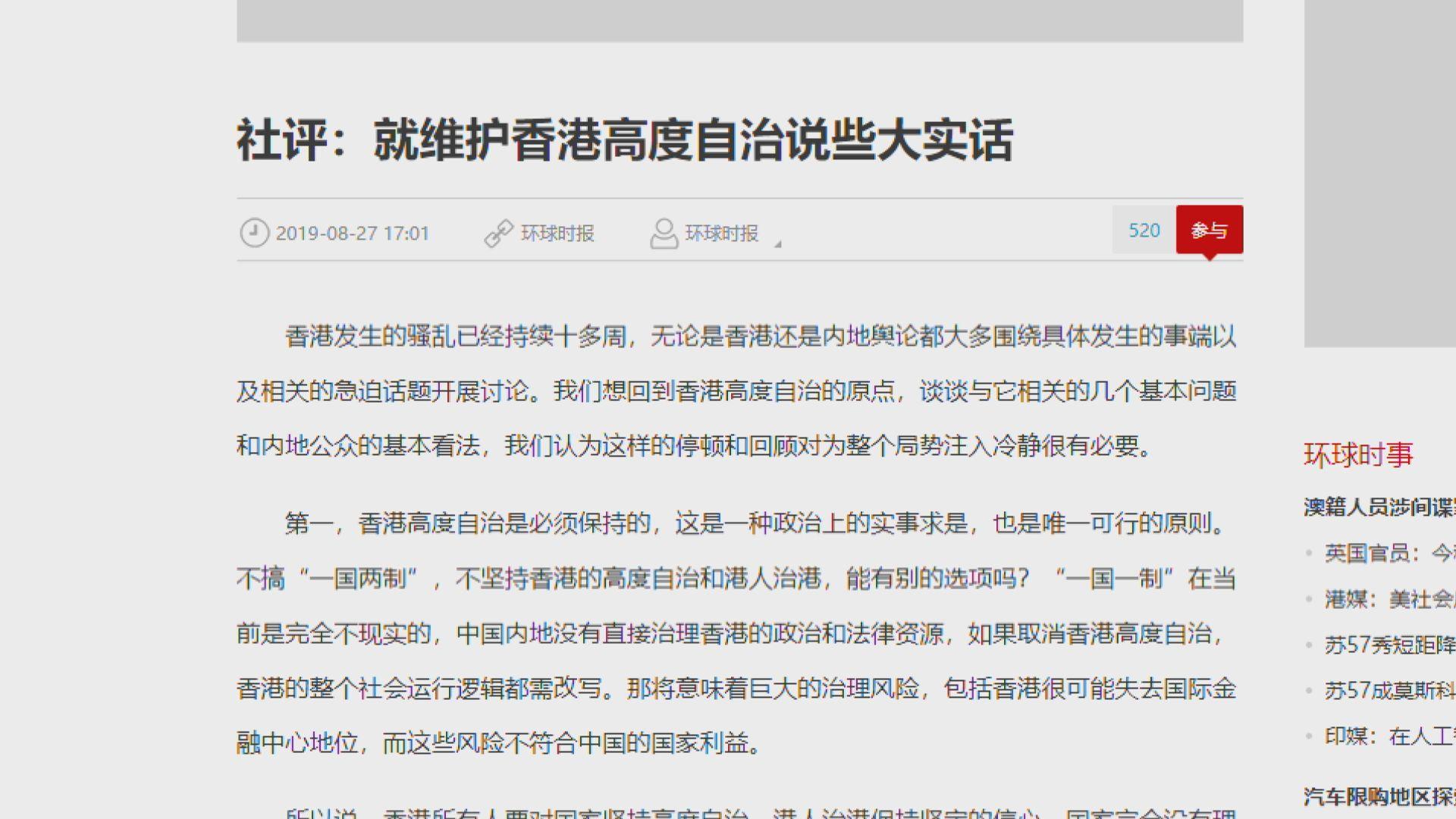 環時社評:香港保持高度自治是唯一可行原則