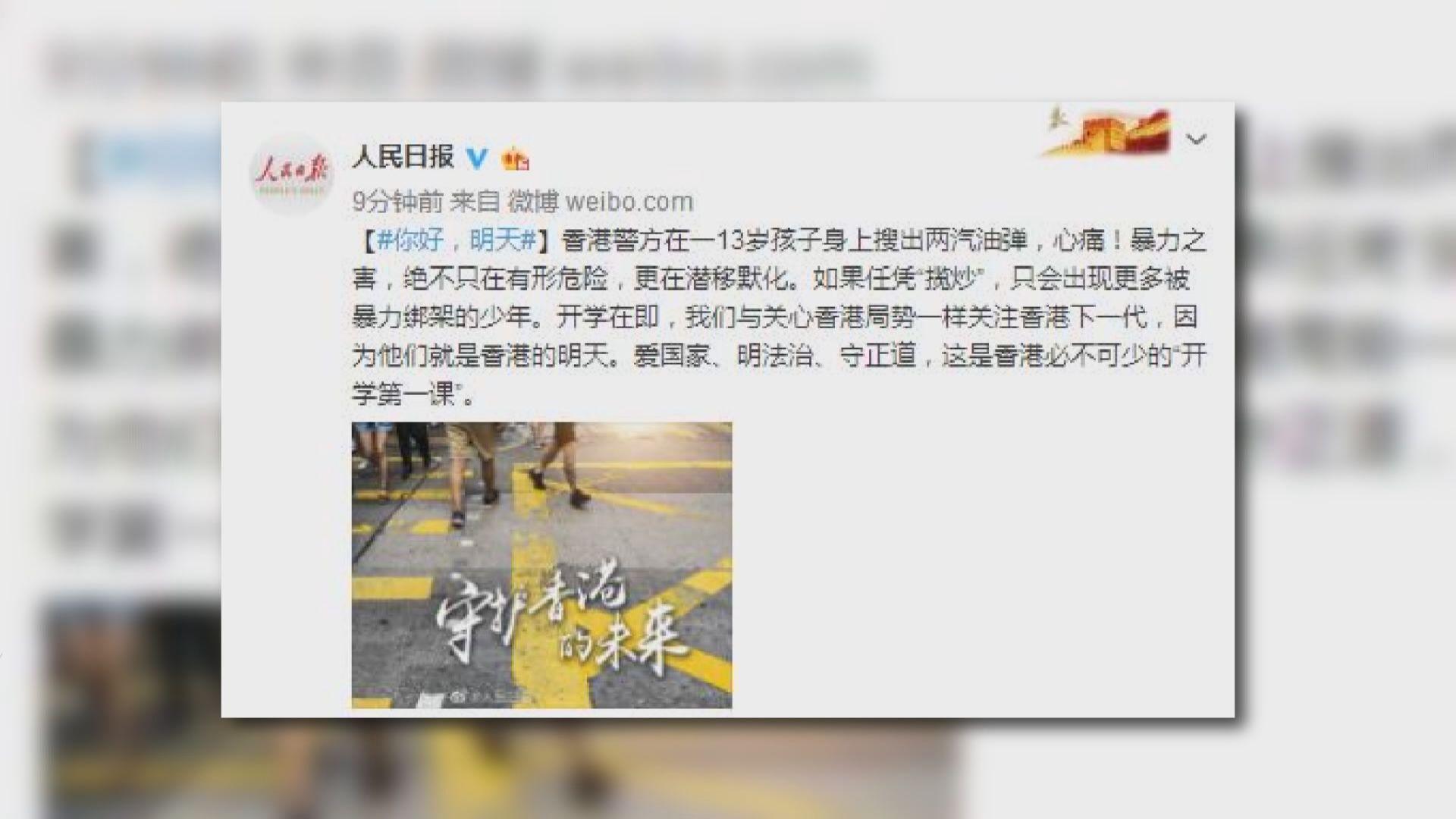 《人民日報》:攬炒會有更多被暴力綁架少年