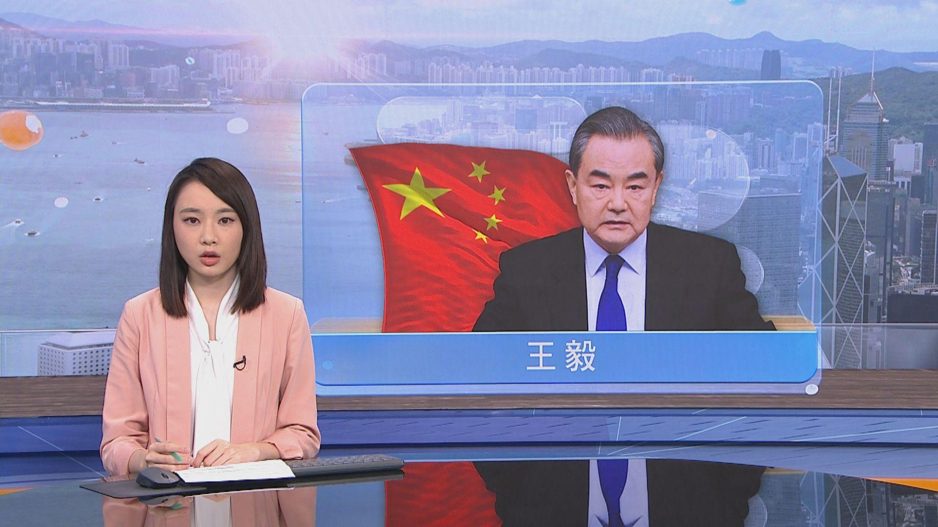 王毅:有國家藉香港問題攻擊中國