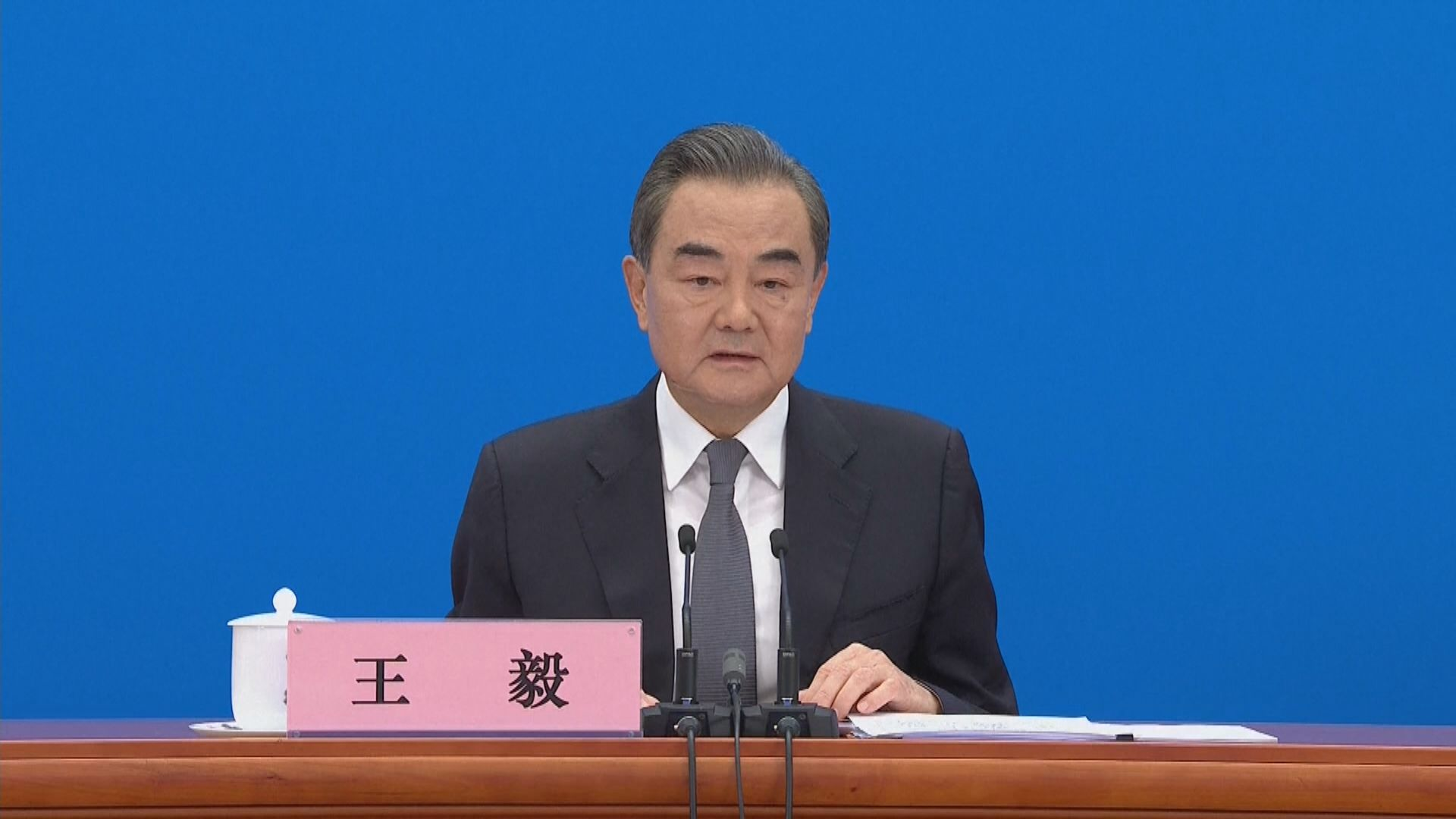 王毅:港獨組織日益猖獗 外部勢力干預對一國兩制構成巨大威脅