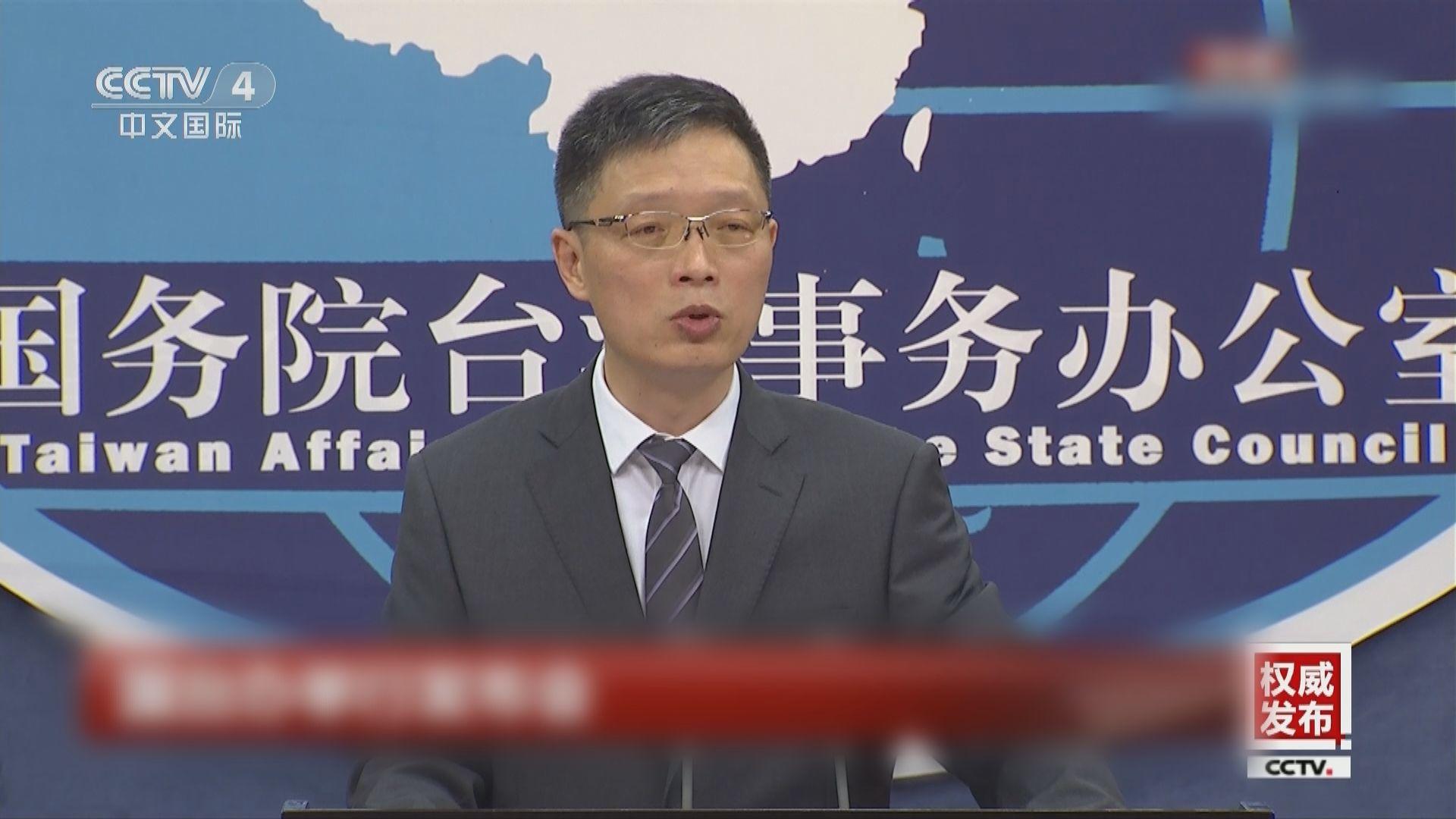國台辦批民進黨詆毀一國兩制破壞兩岸關係