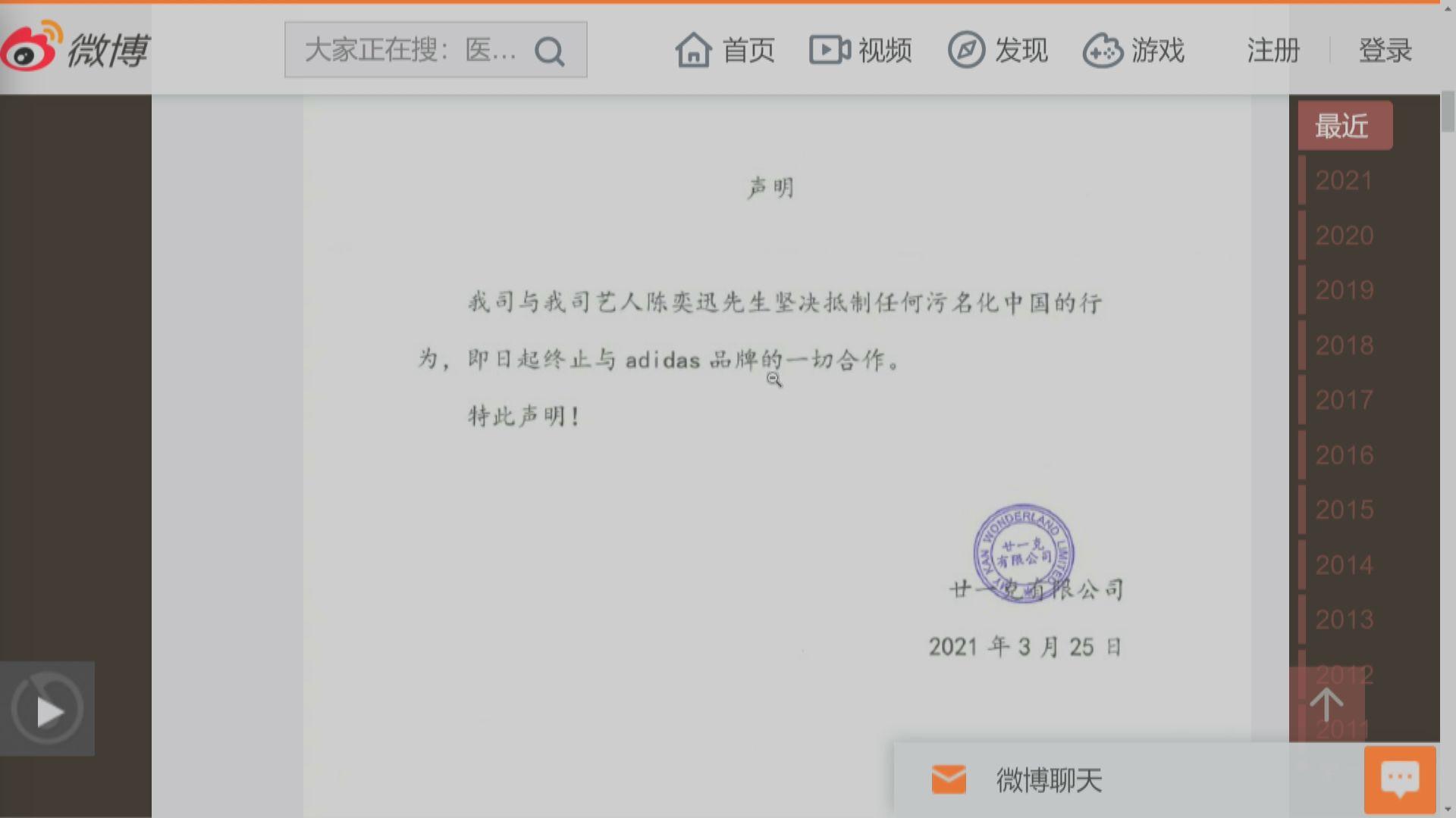 陳奕迅宣布終止與Adidas合作 指堅決抵制任何污名化中國行為