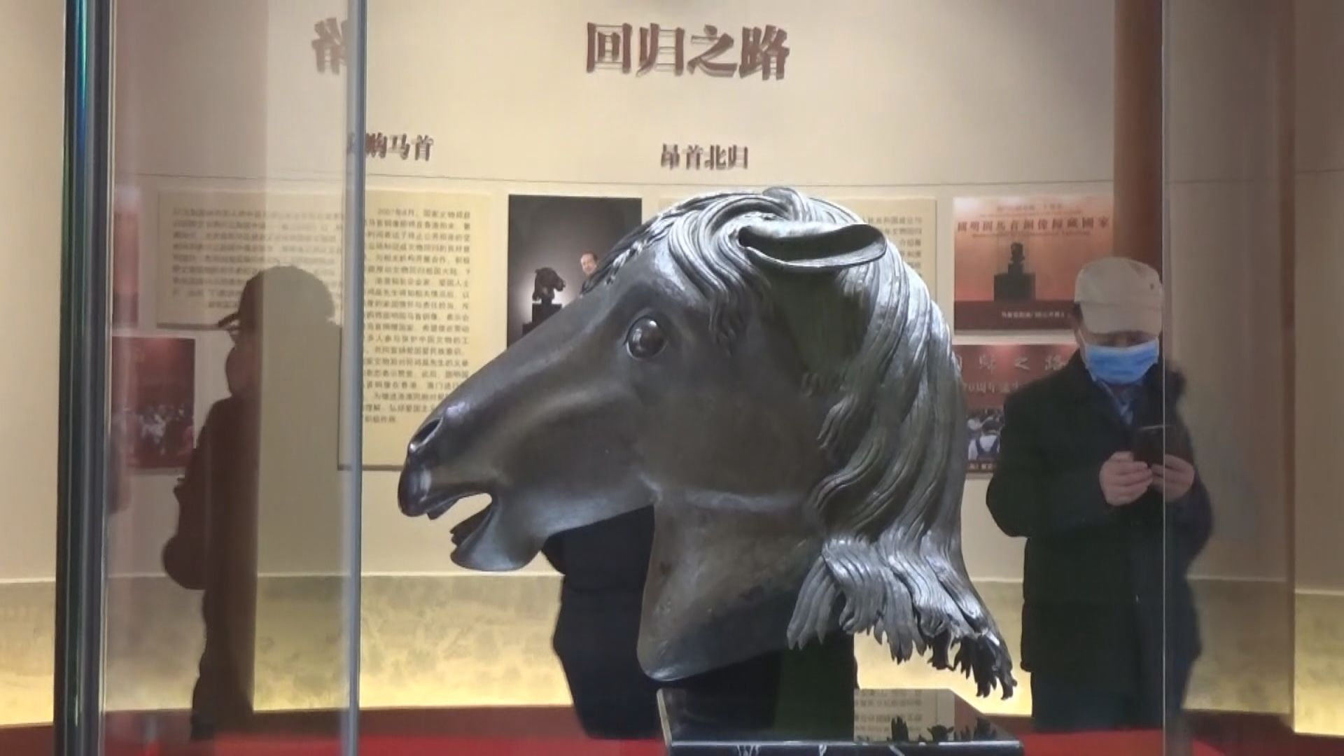 馬首銅像流失百多年後首次回歸圓明園展出