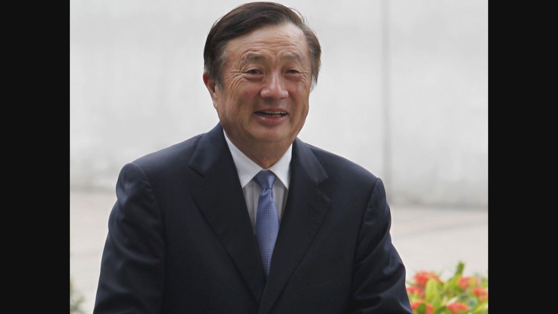 任正非稱華為沒有為中國政府當間諜