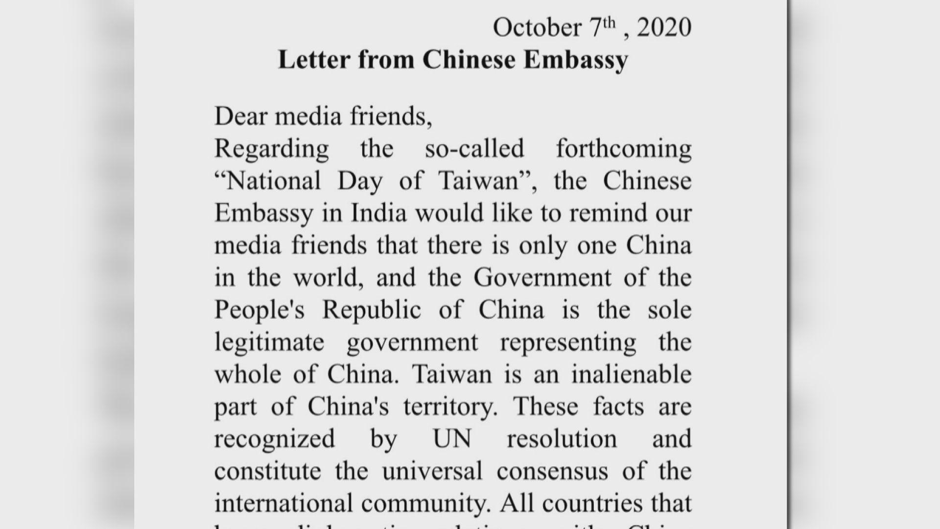 【刊雙十廣告】中國駐印度大使館促印傳媒守一中原則