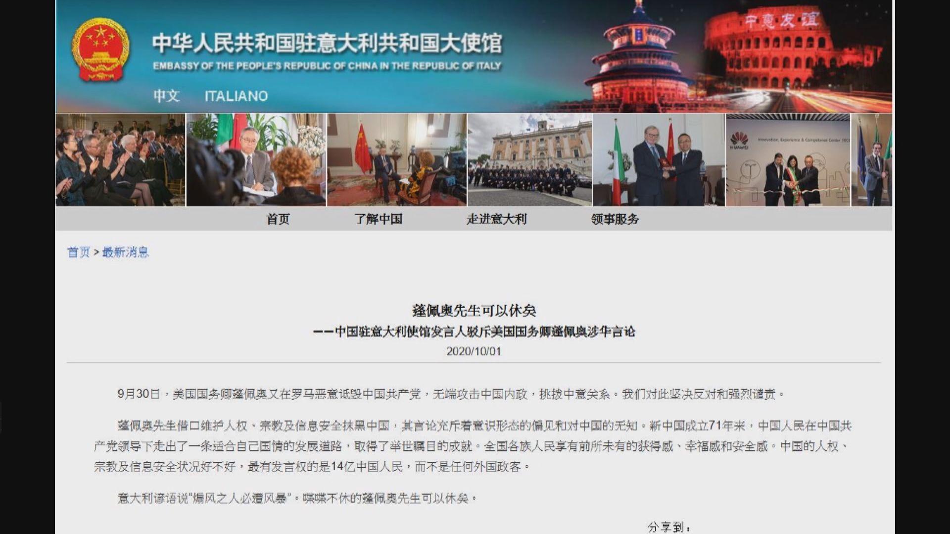 中國駐意使館駁斥蓬佩奧涉華言論 指其「可以休矣」