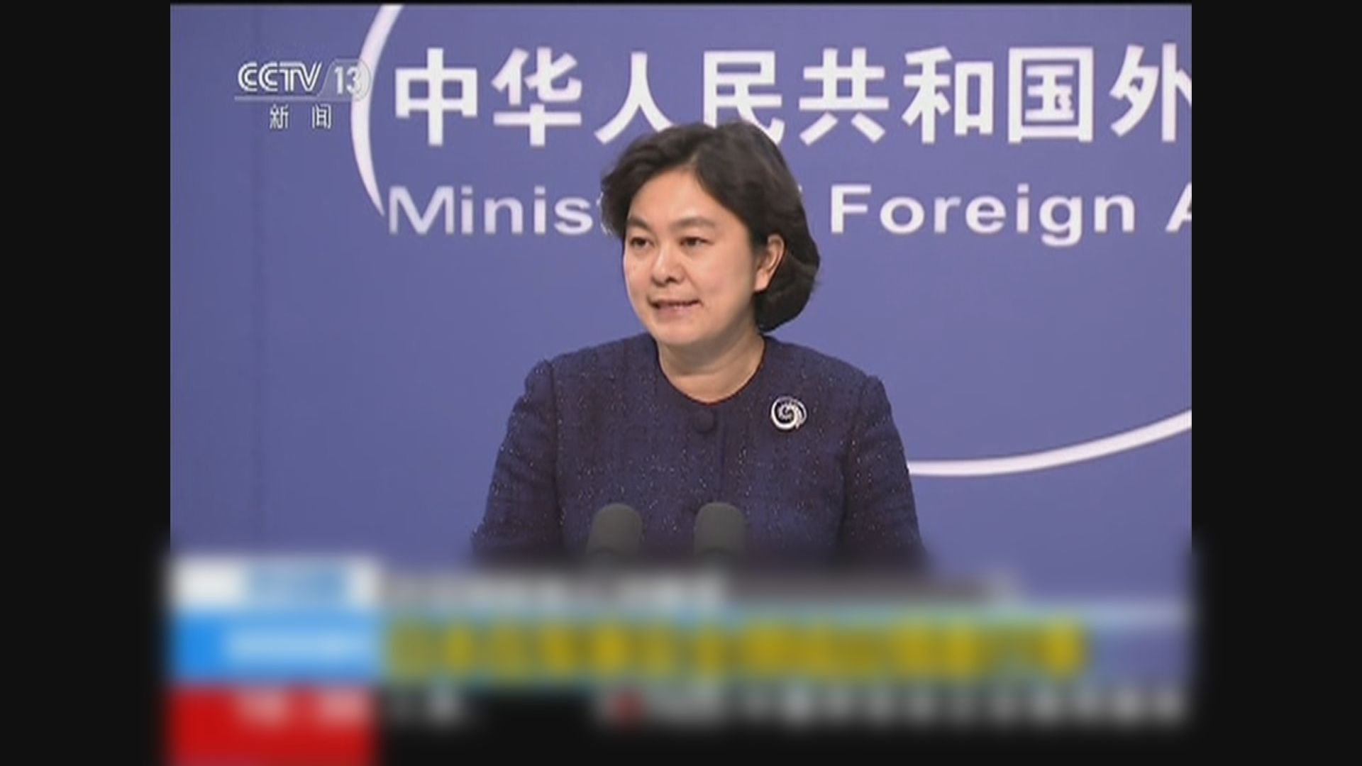 外交部對日本新防衛大綱提嚴正交涉