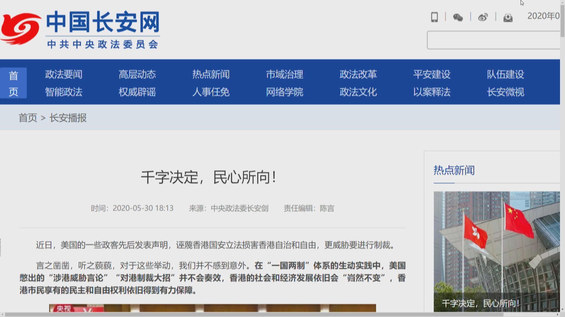 中央政法委:國家安全機構需在香港「紮營」