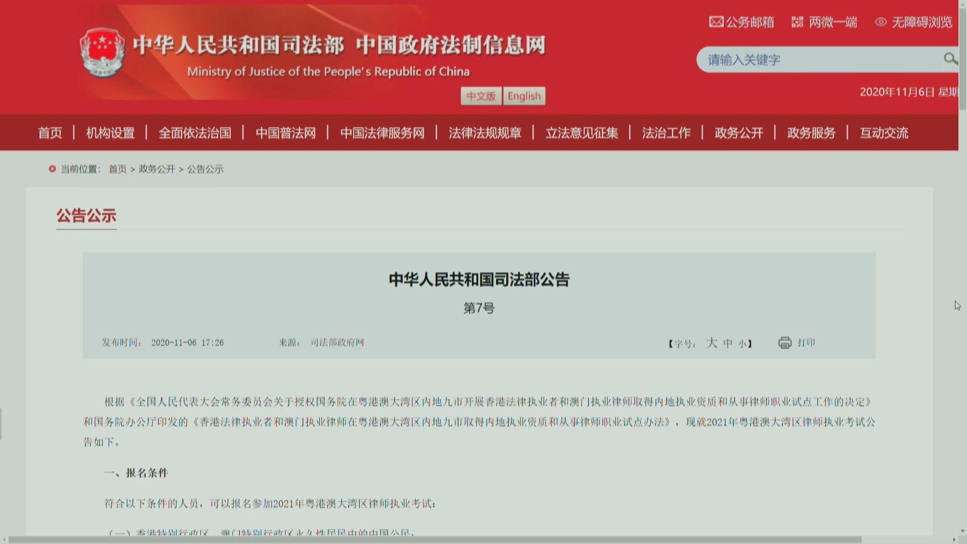 粵港澳大灣區律師執業試 本月16日接受報名