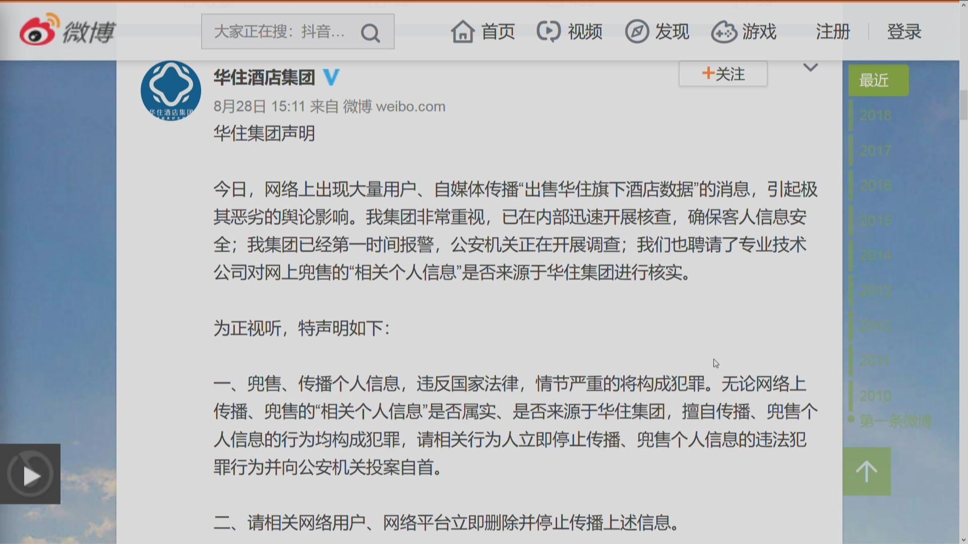 內地華住酒店集團五億條住客訊息外洩