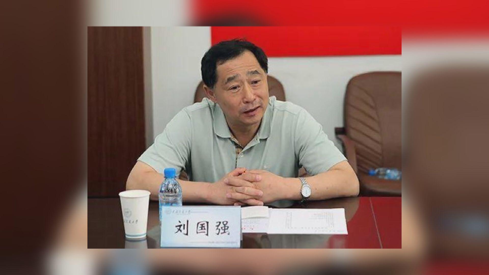 遼寧省政協原副主席劉國強被逮捕