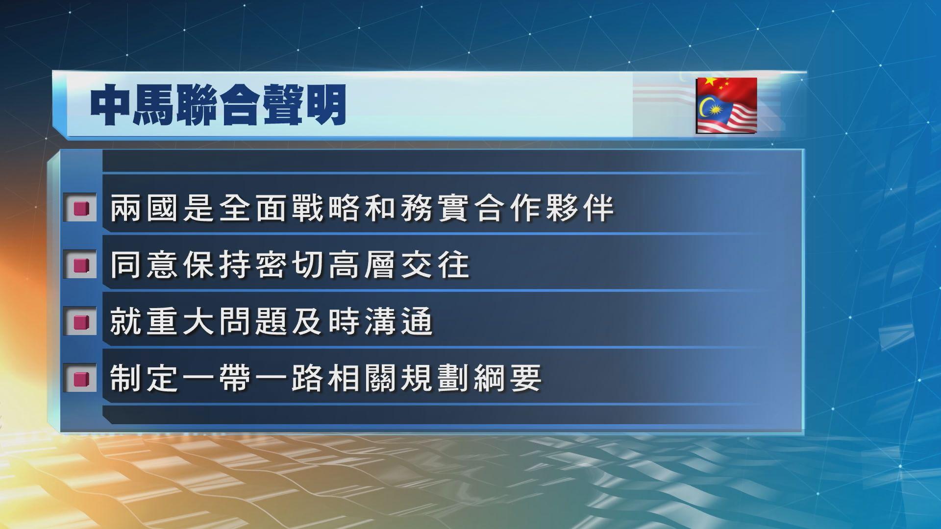 中國及馬來西亞同意保持密切高層交往