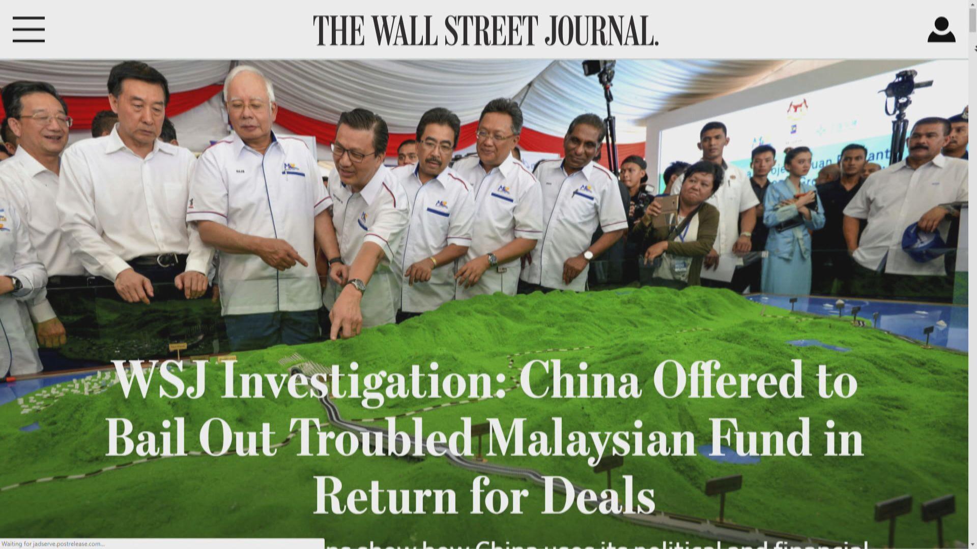 報道:中國曾提出阻一馬基金調查換一帶一路