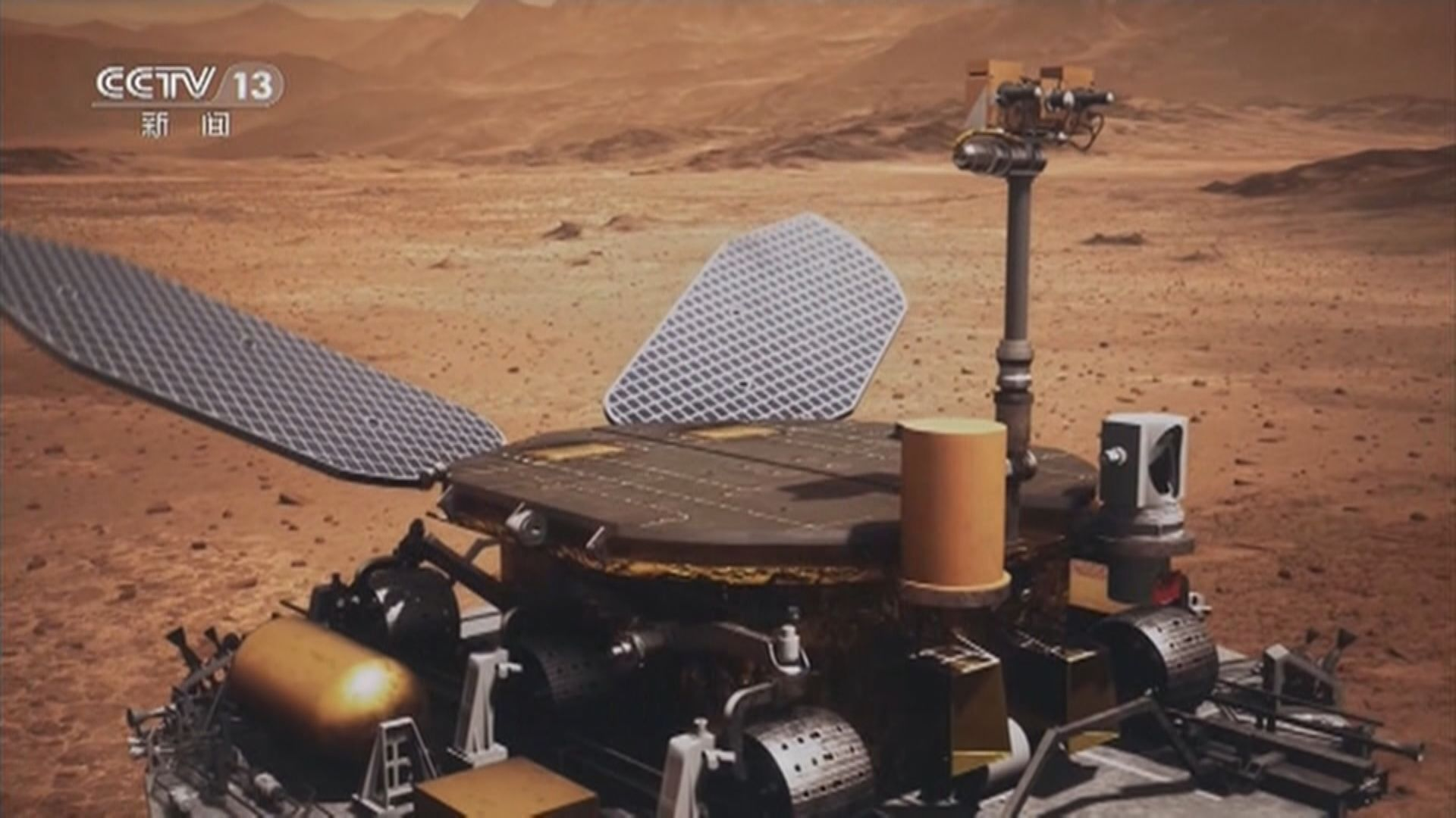 天問一號火星著陸 習近平:具里程碑意義的進展