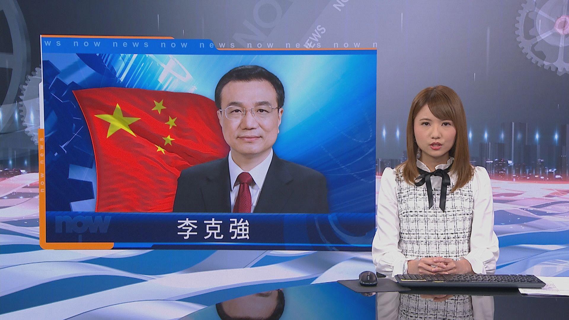 李克強:實施穩健財政政策推動經濟恢復