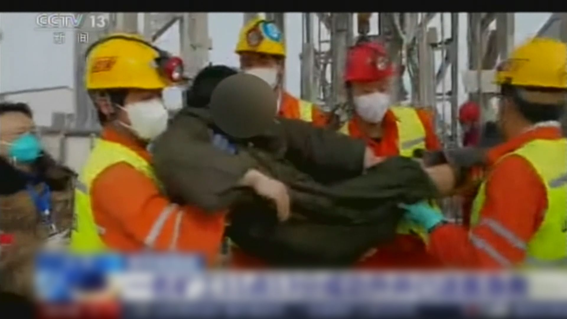 山東金礦爆炸事故多名被困礦工獲救