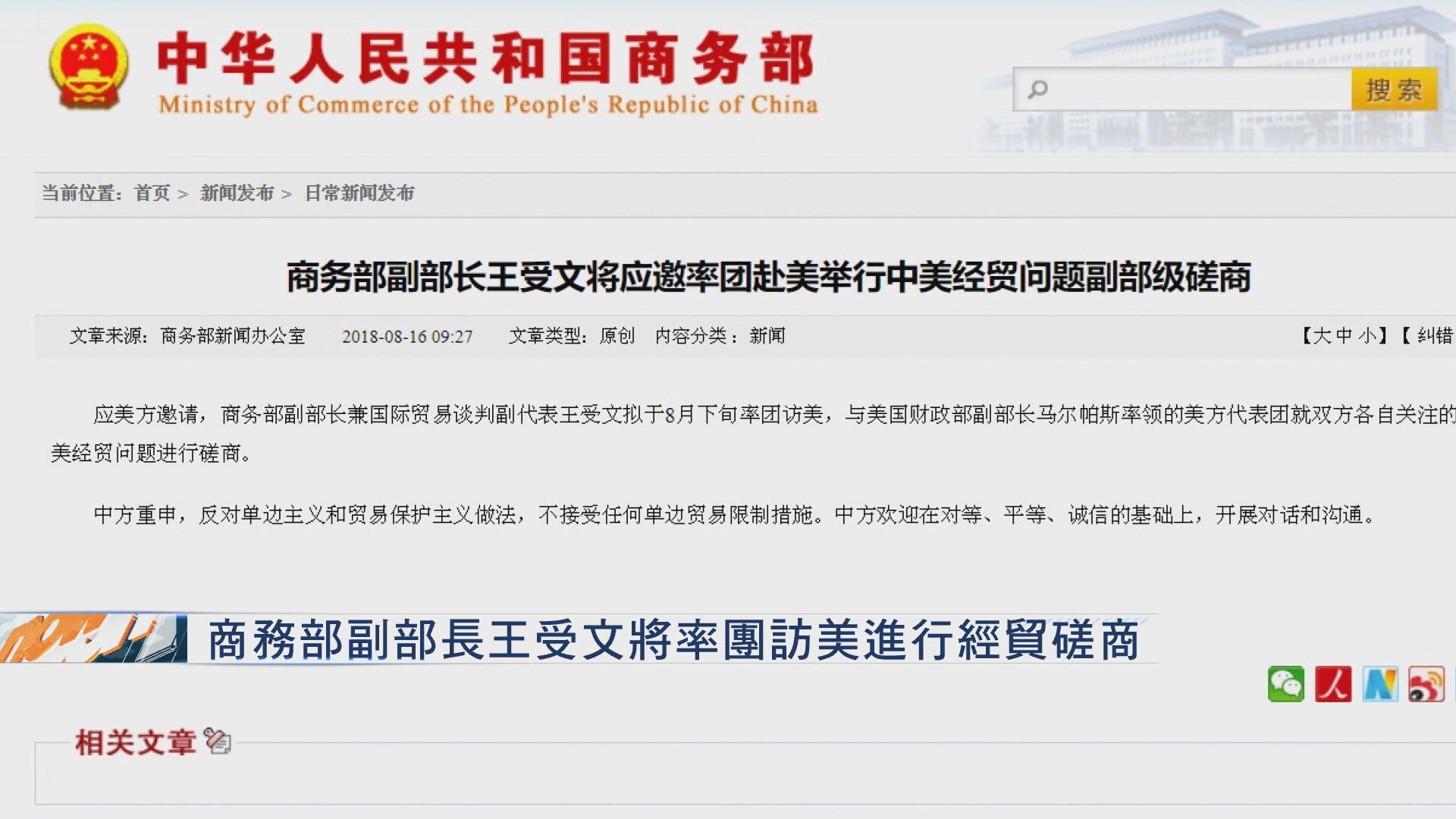 商務部副部長王受文將率團訪美進行經貿磋商