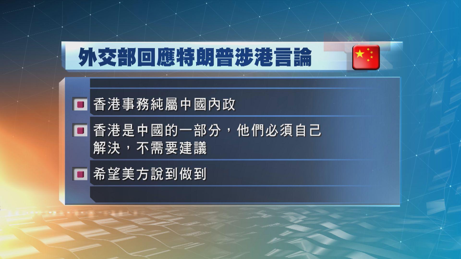 外交部:希望美方不會就香港問題給建議