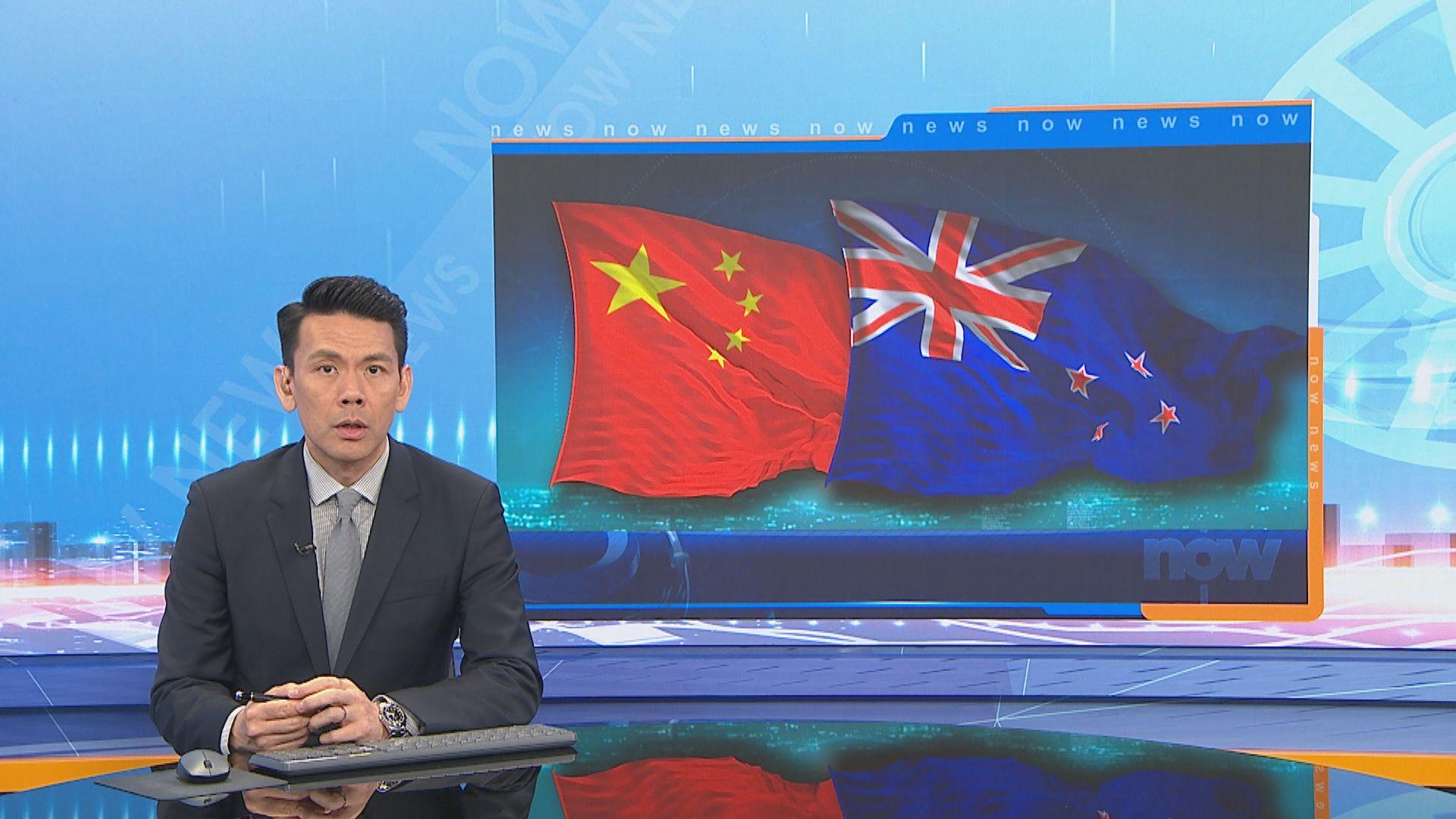新西蘭上訴法院拒引渡殺人案疑犯到中國