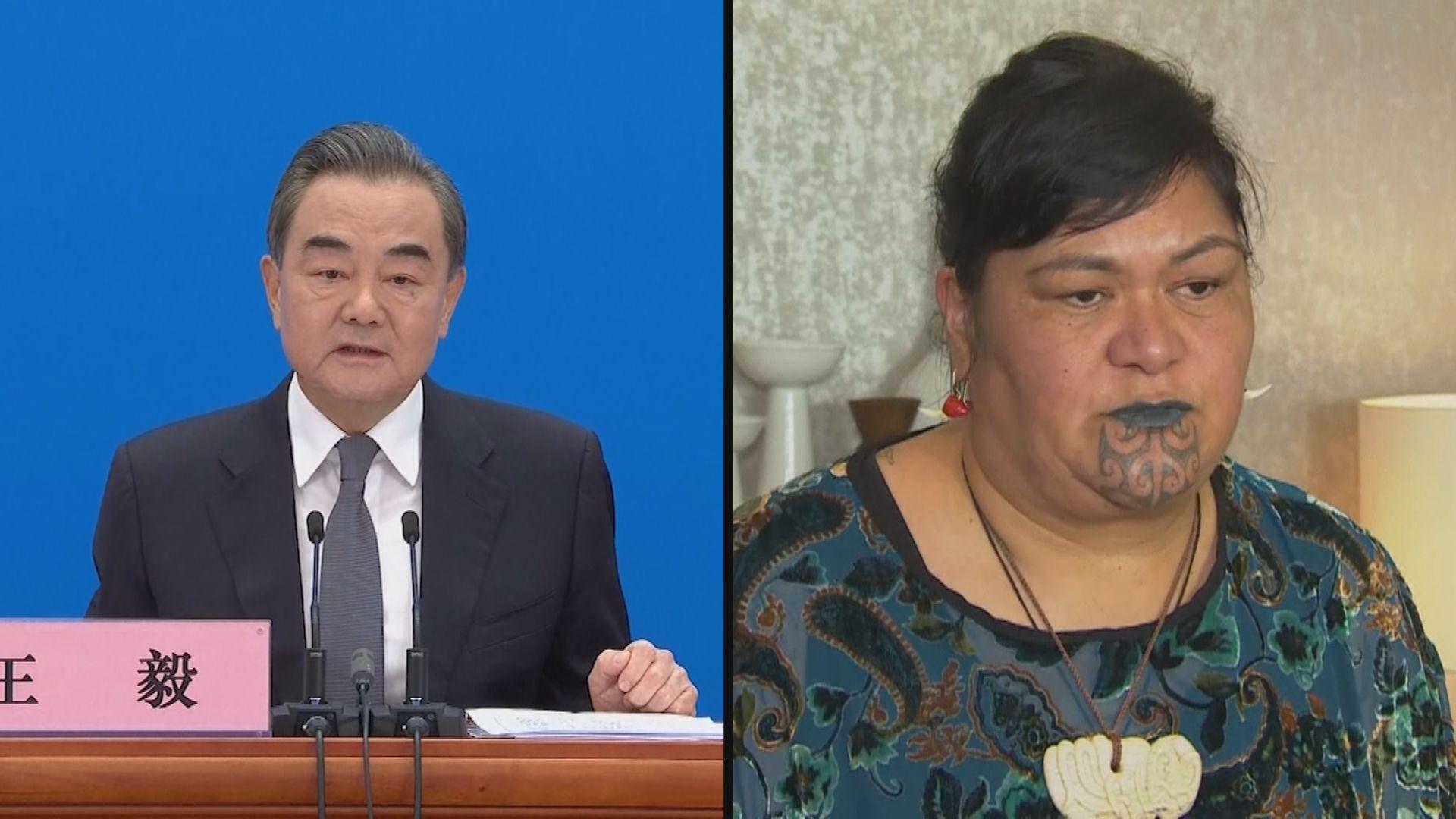 王毅與新西蘭外長視像會談 指要維護和踐行多邊主義