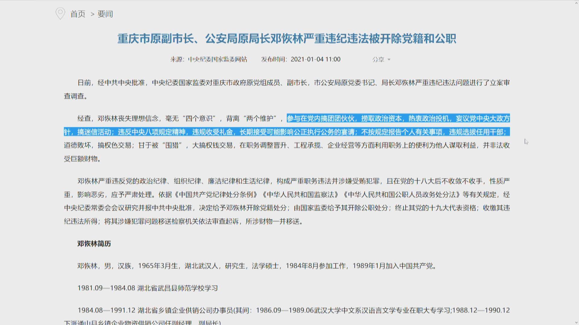 重慶市原副市長鄧恢林涉違法違紀被「雙開」