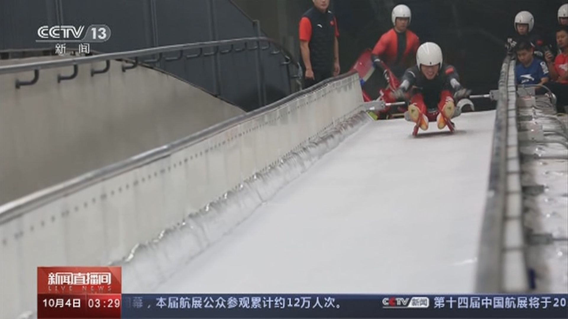 北京冬奧測試賽明起舉行