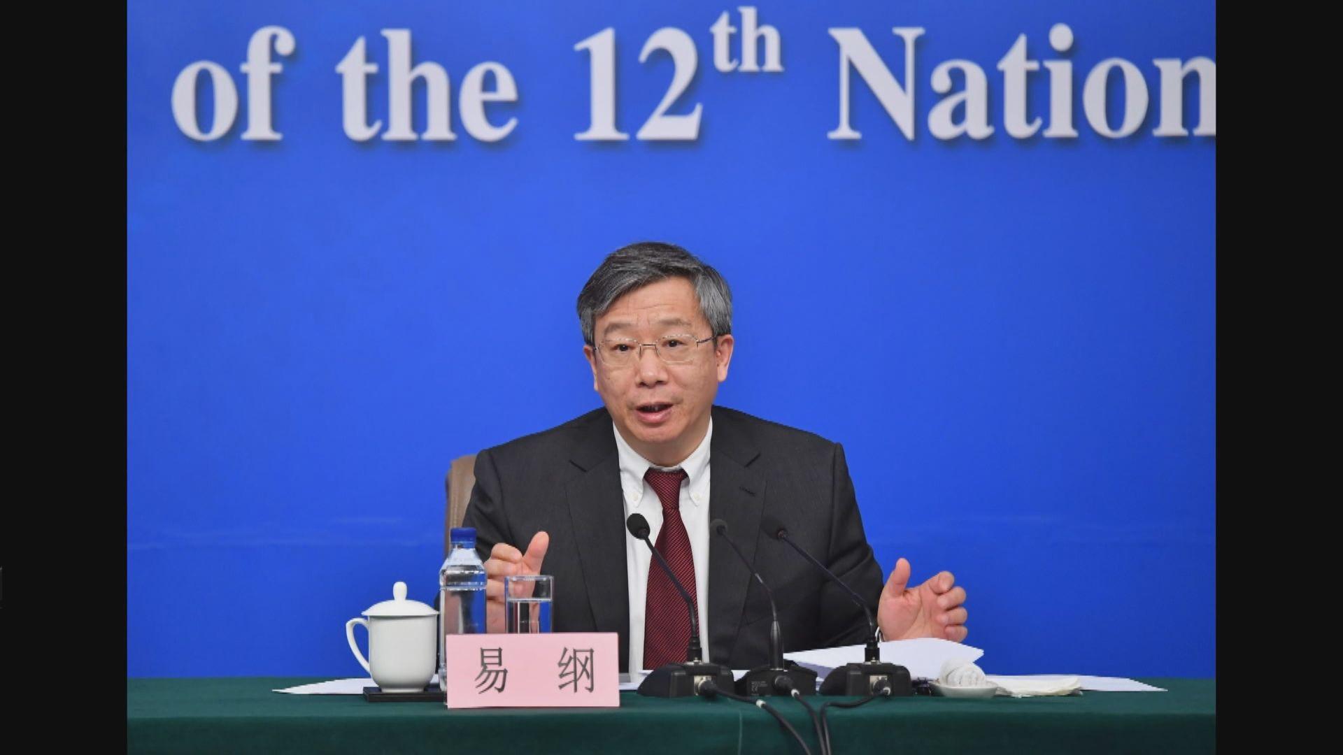易綱:中國將繼續推動金融業開放