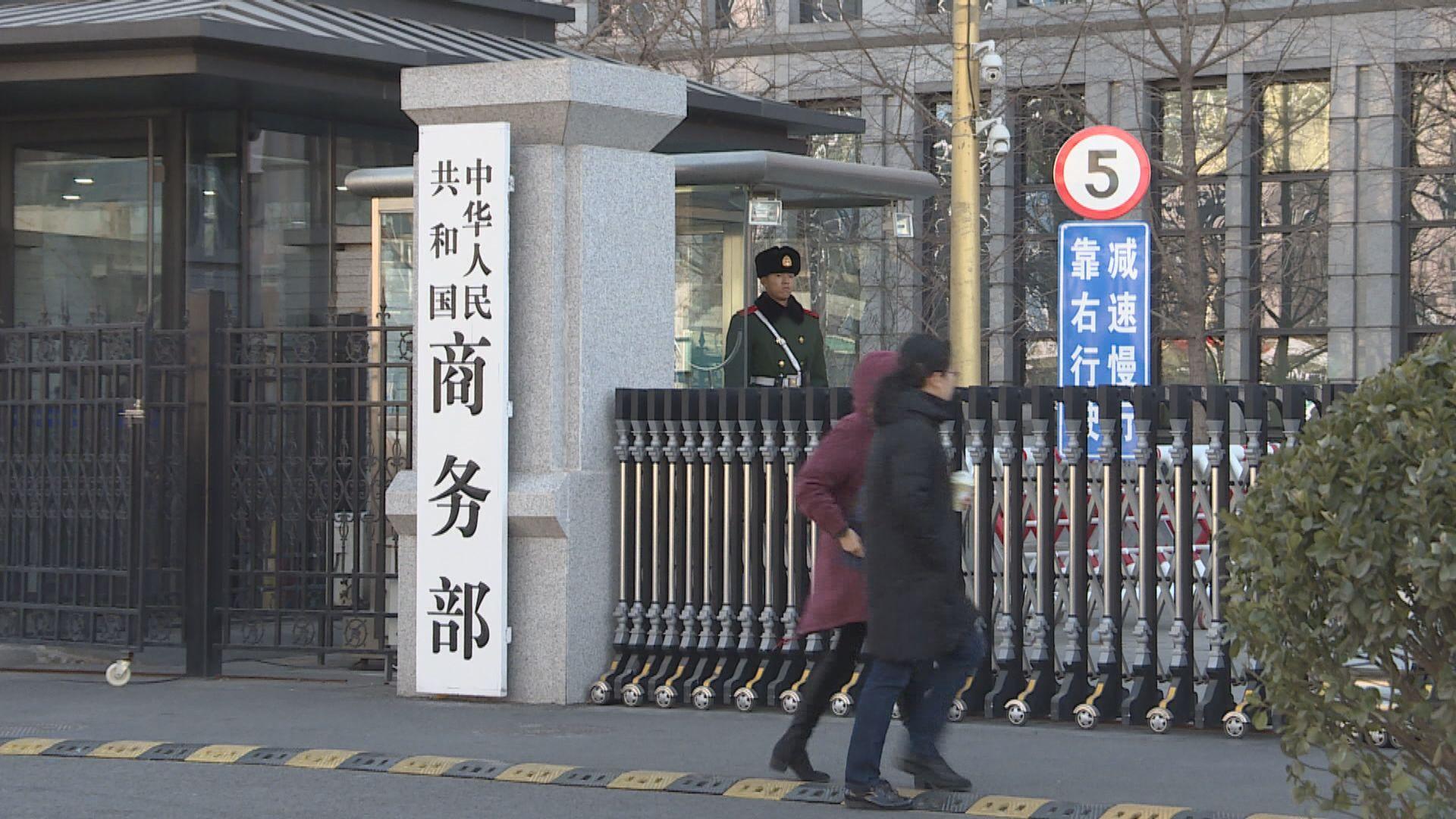 商務部頒布新規 可發禁令拒承認及遵守外國法律與措施