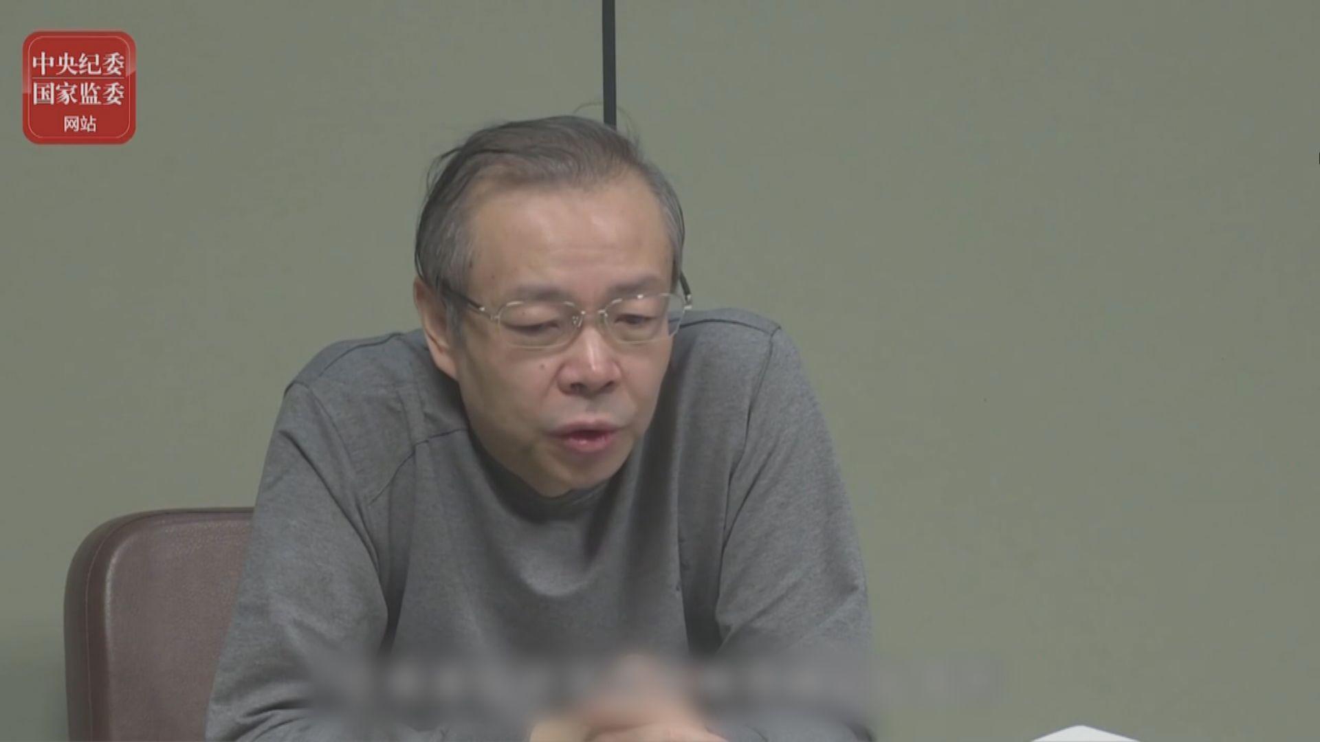 中紀委:賴小民案彰顯依法嚴懲腐敗決心