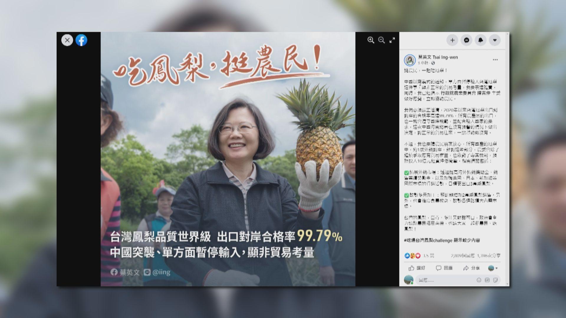 大陸三月起禁台灣菠蘿進口 蔡英文:非正常貿易考量