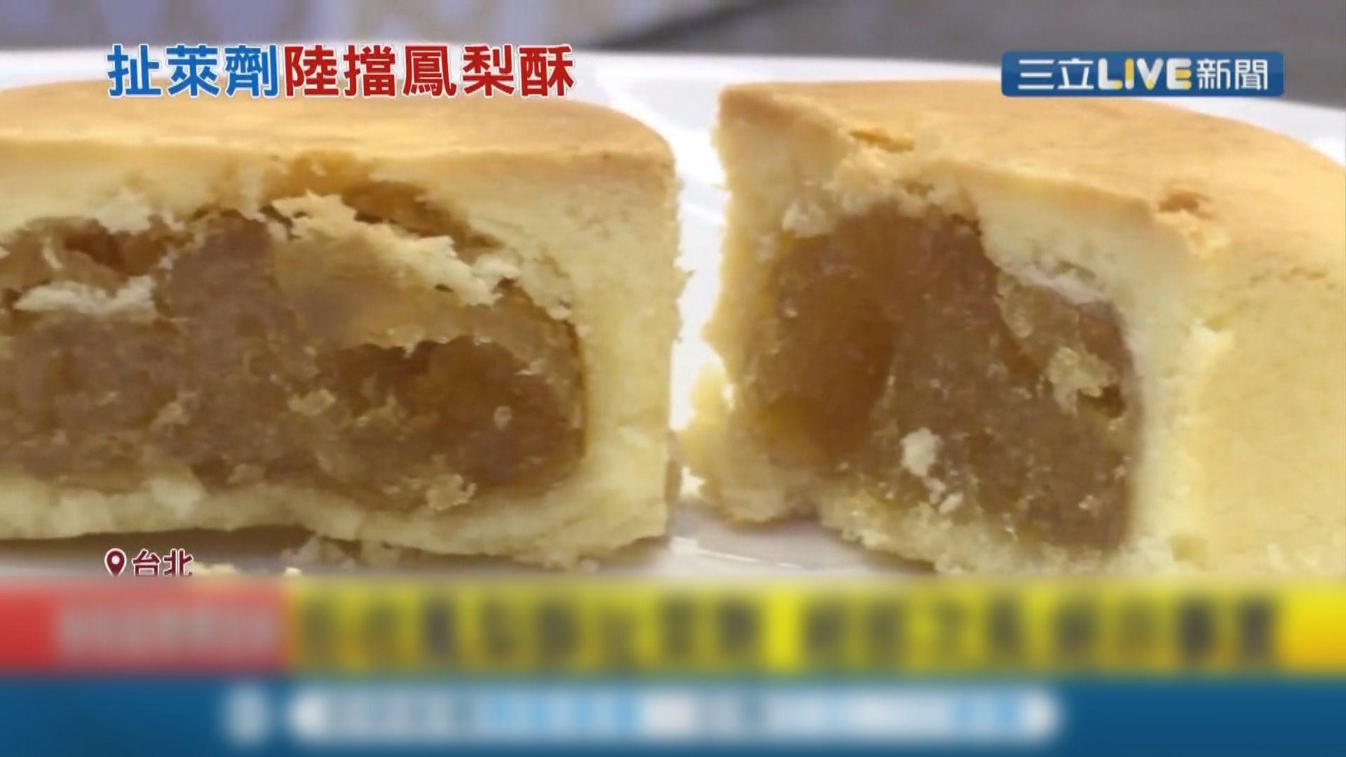 消息指大陸禁止台灣鳳梨酥入口 有餅家稱只是謠言