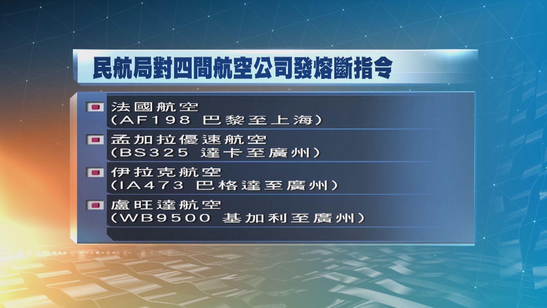 中國民航局對四間航空公司發出熔斷指令