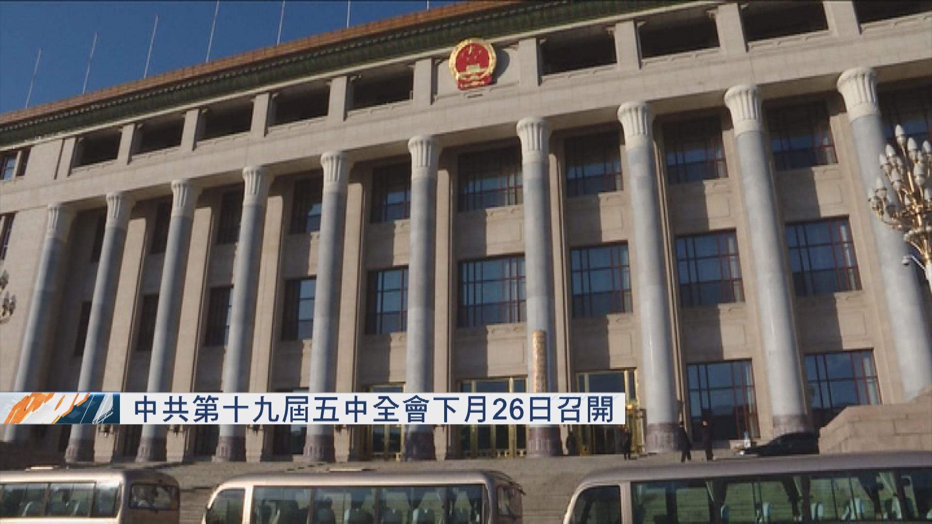 中共第十九屆五中全會下月26日召開