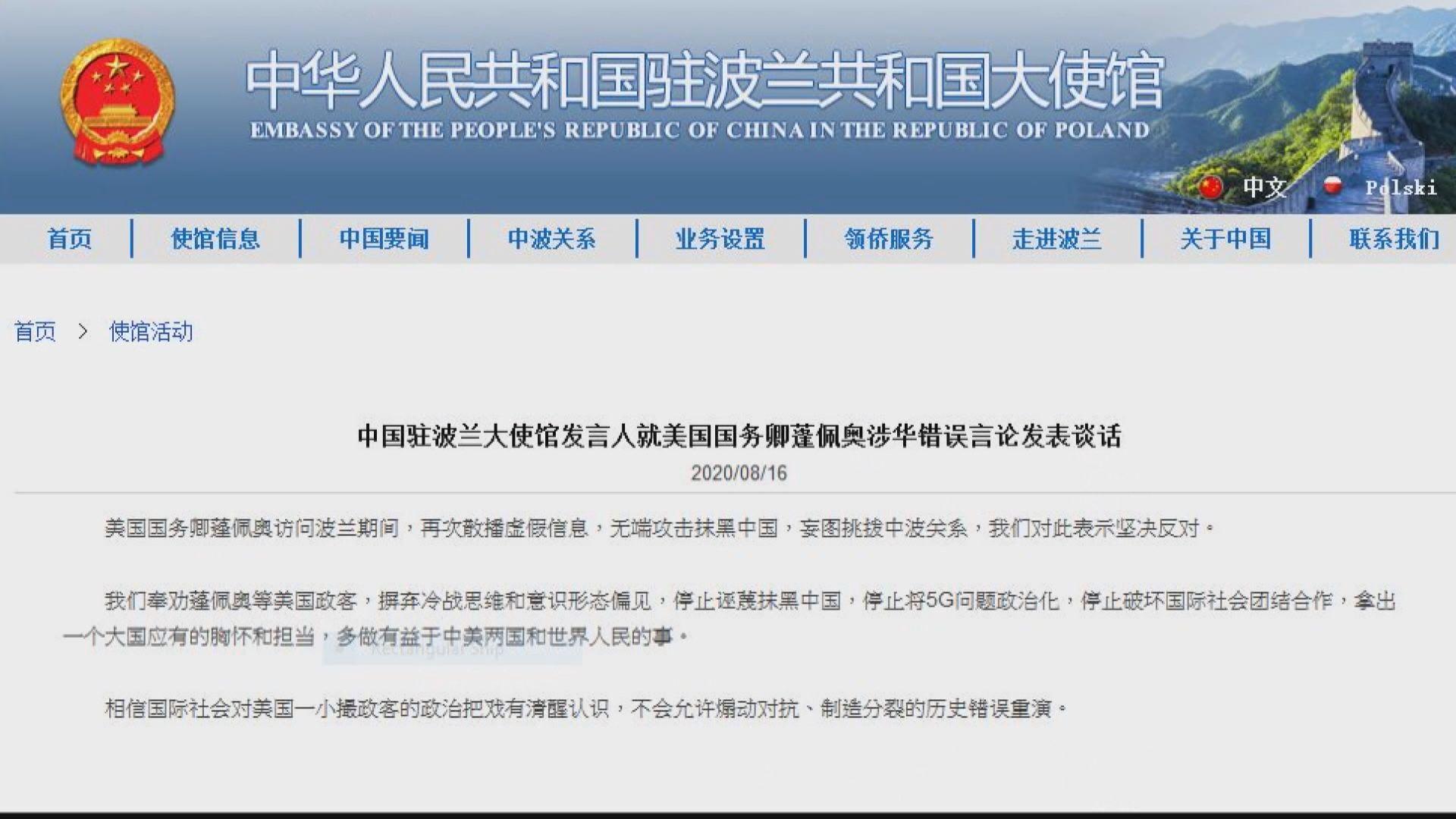 蓬佩奧訪歐籲警惕中俄威脅 中國駐波蘭大使館批其散播假消息