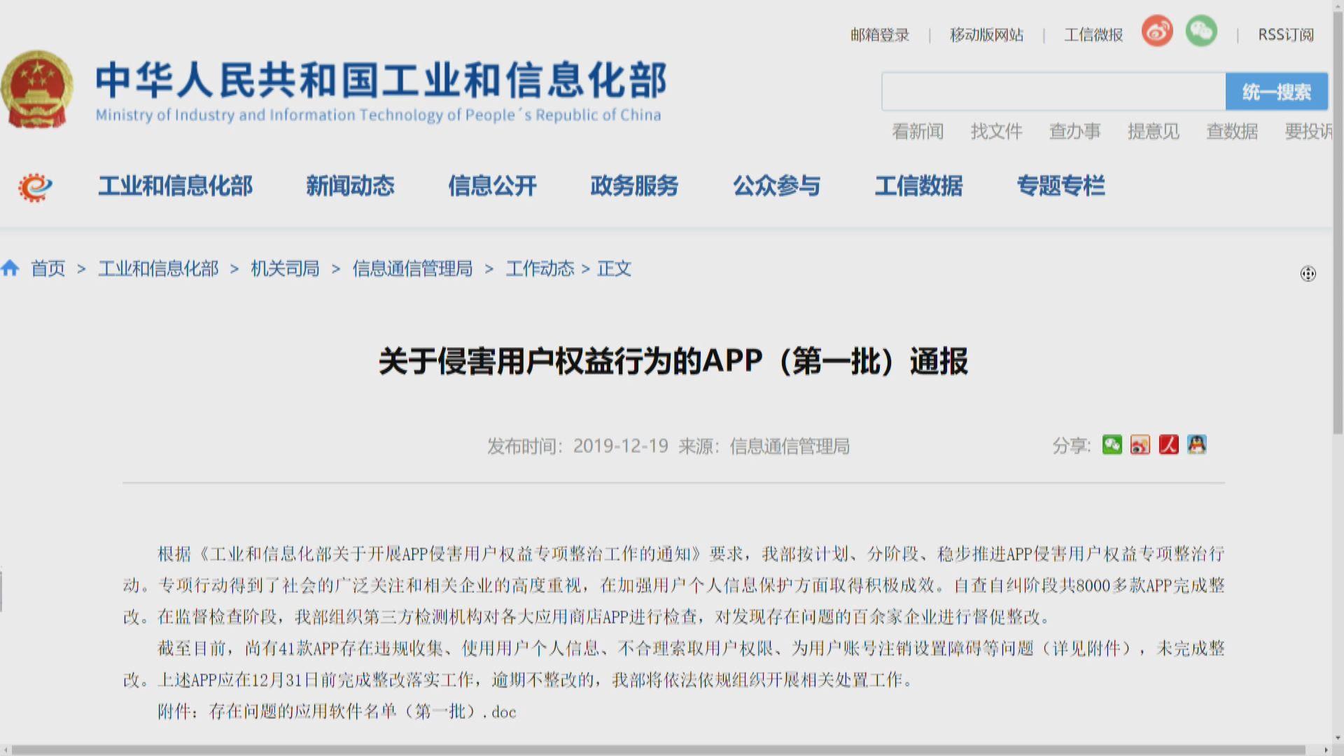 工信部:騰訊、QQ等涉侵害用戶權益