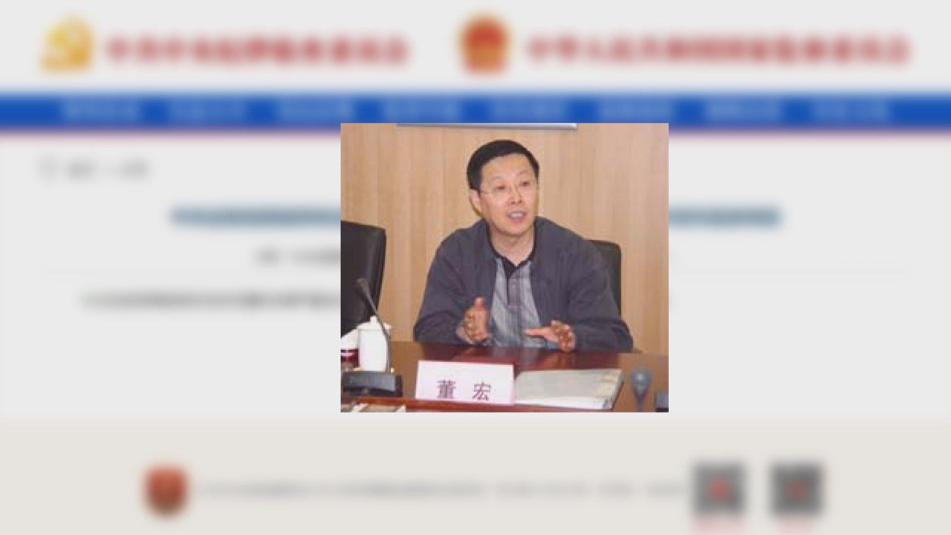 中央巡視組原副部級巡視專員董宏涉違紀違法