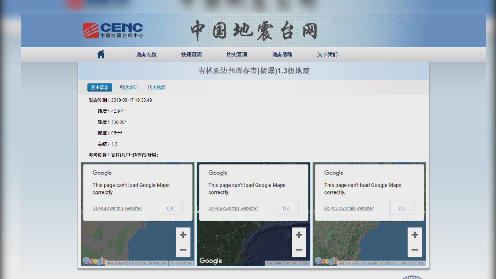 中國接壤北韓邊境錄得輕微地震