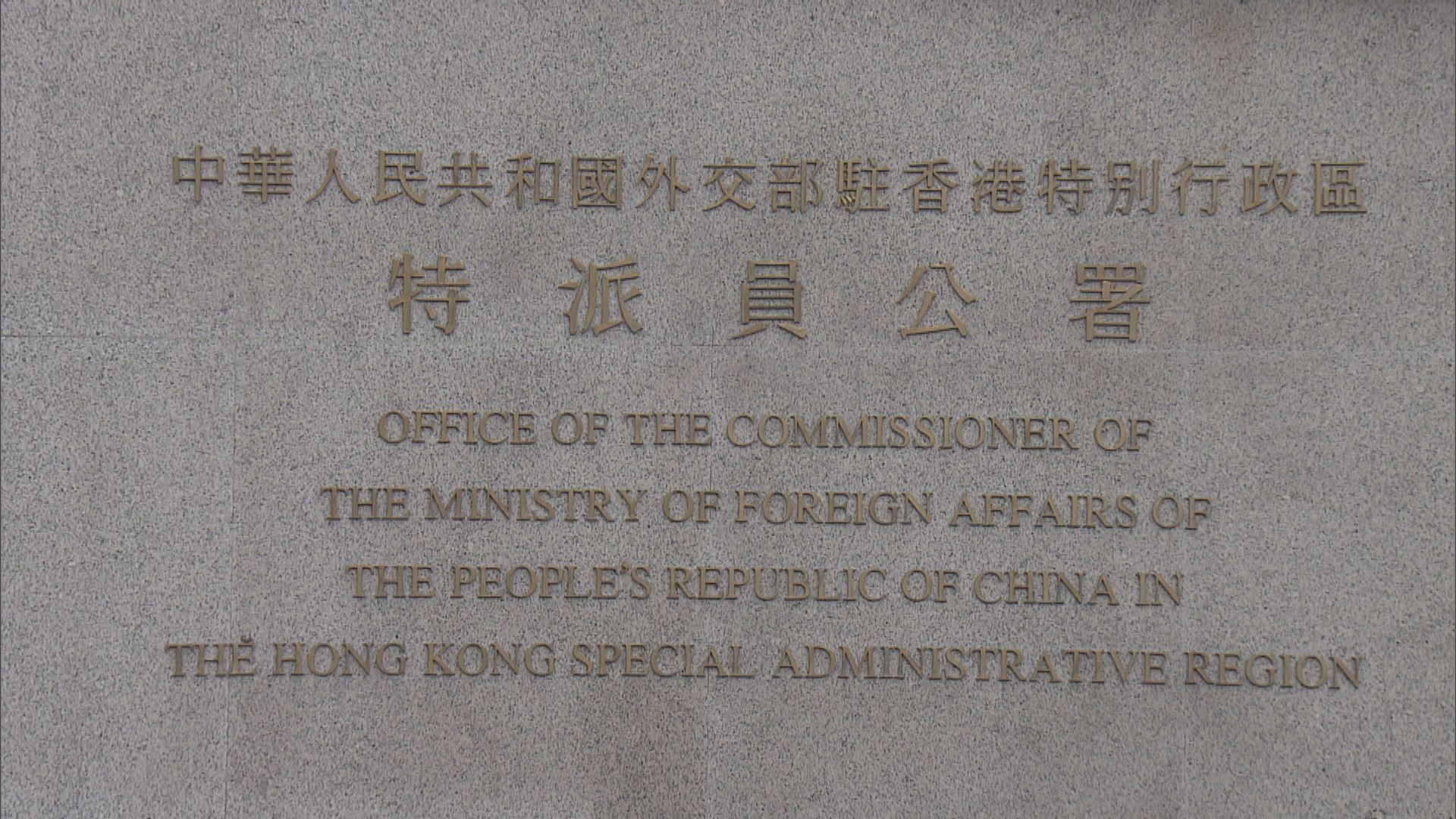 駐港專員公署批美干預香港事務和中國內政