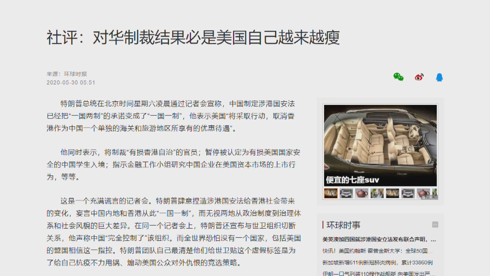 人民日報:堅決反對外部勢力干預香港事務