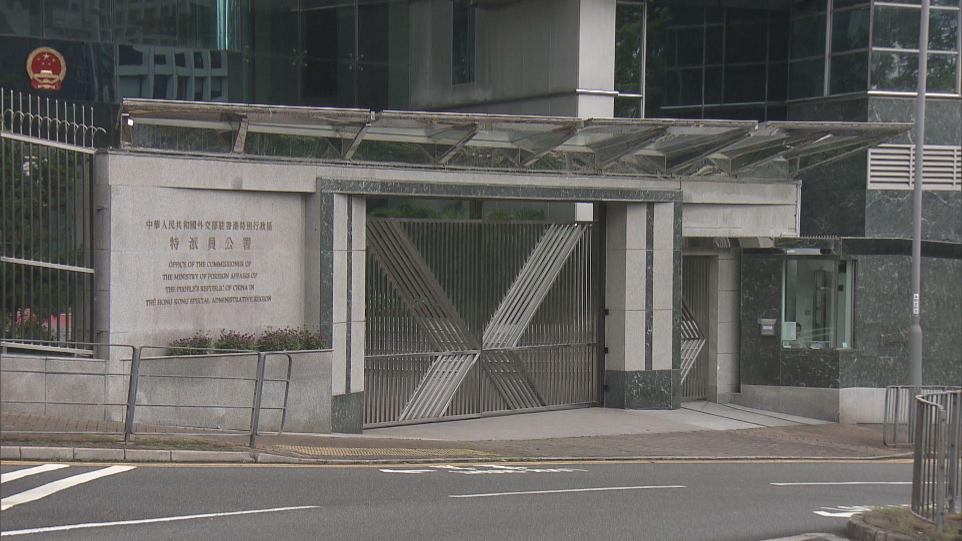 外交部駐港公署:堅決擁護支持實施《港區國安法》