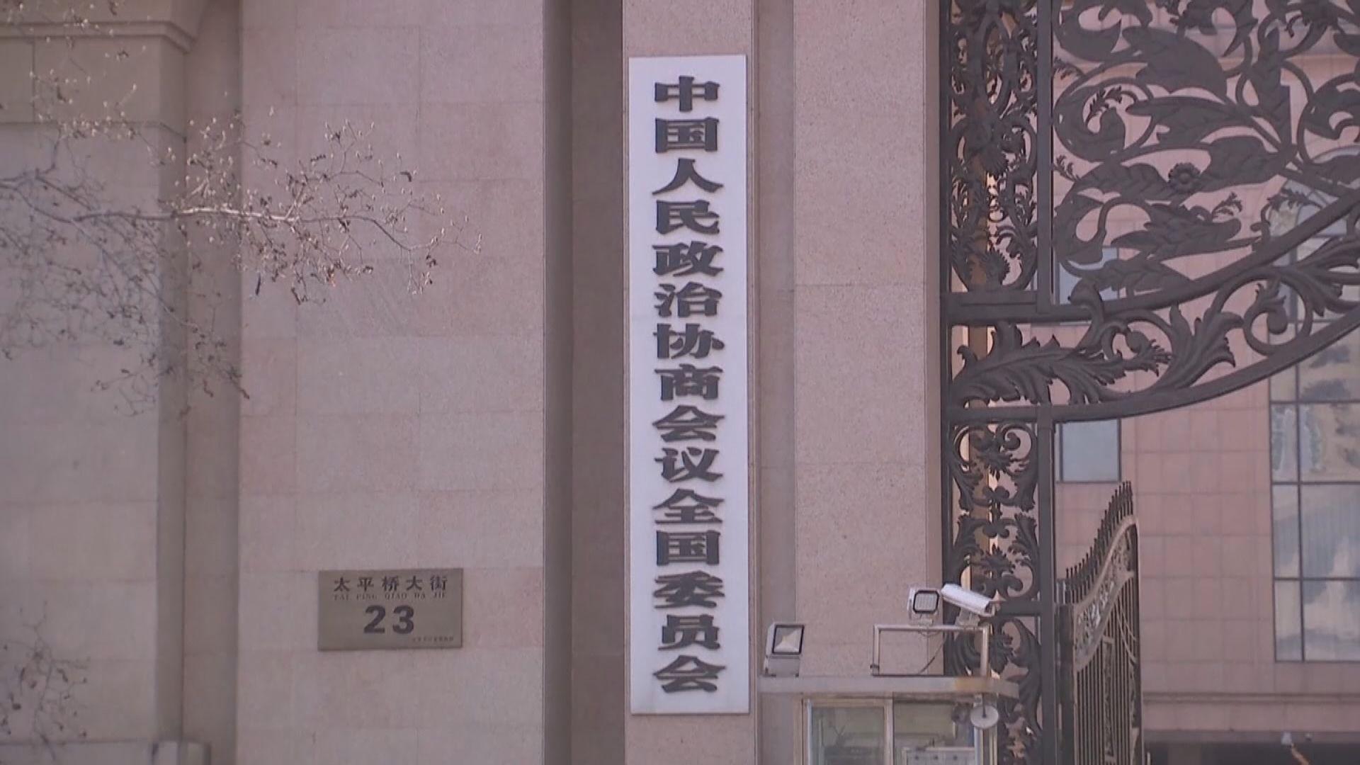 全國政協譴責美國會通過香港自治法案