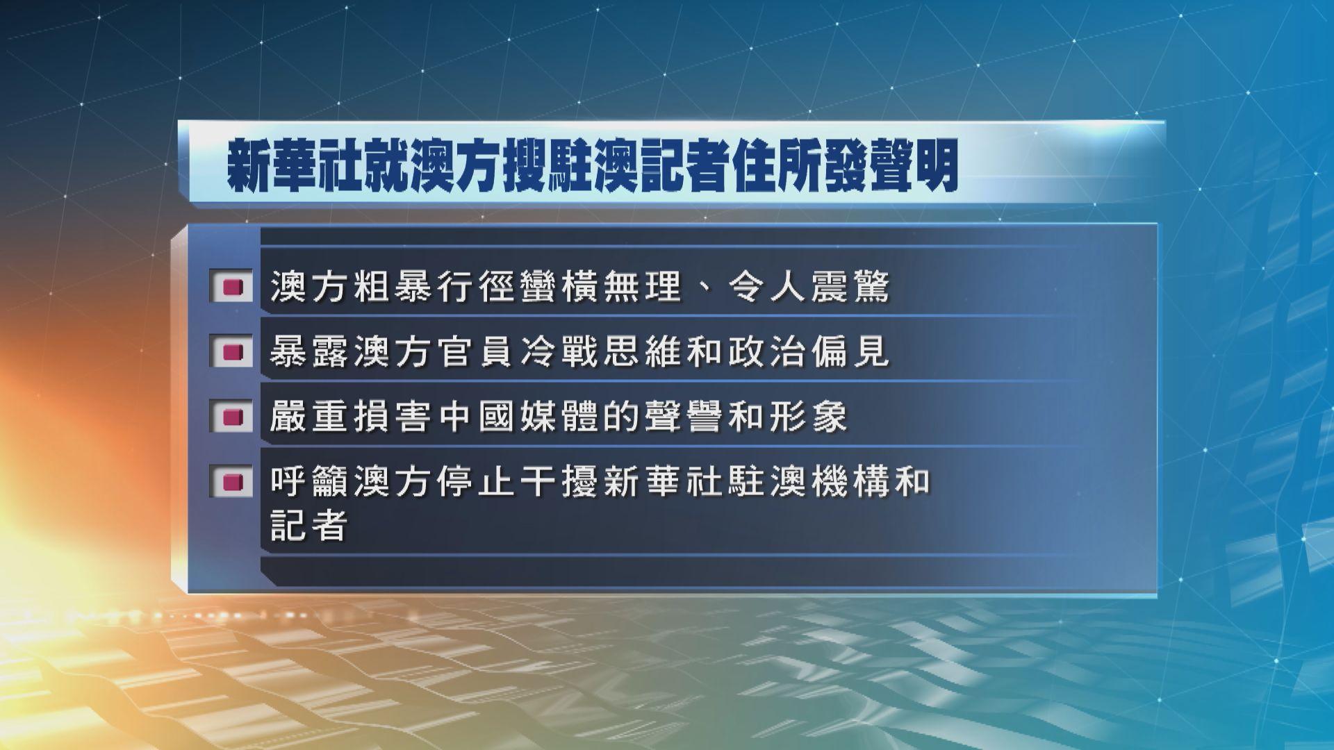新華社中新社譴責澳洲情報部門搜查機構記者住所