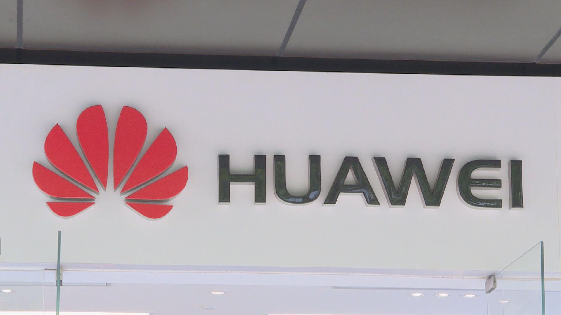 華爾街日報:歐盟若禁華為參建5G 中國將報復諾基亞愛立信
