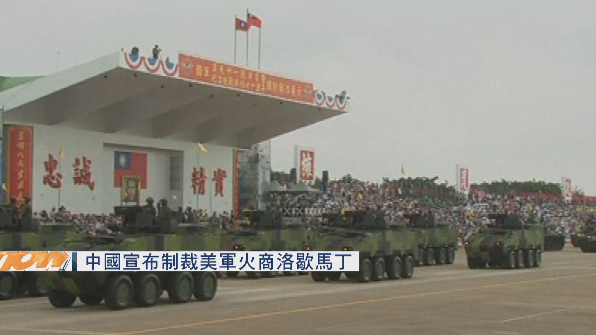 中國宣布制裁美軍火商洛歇馬丁