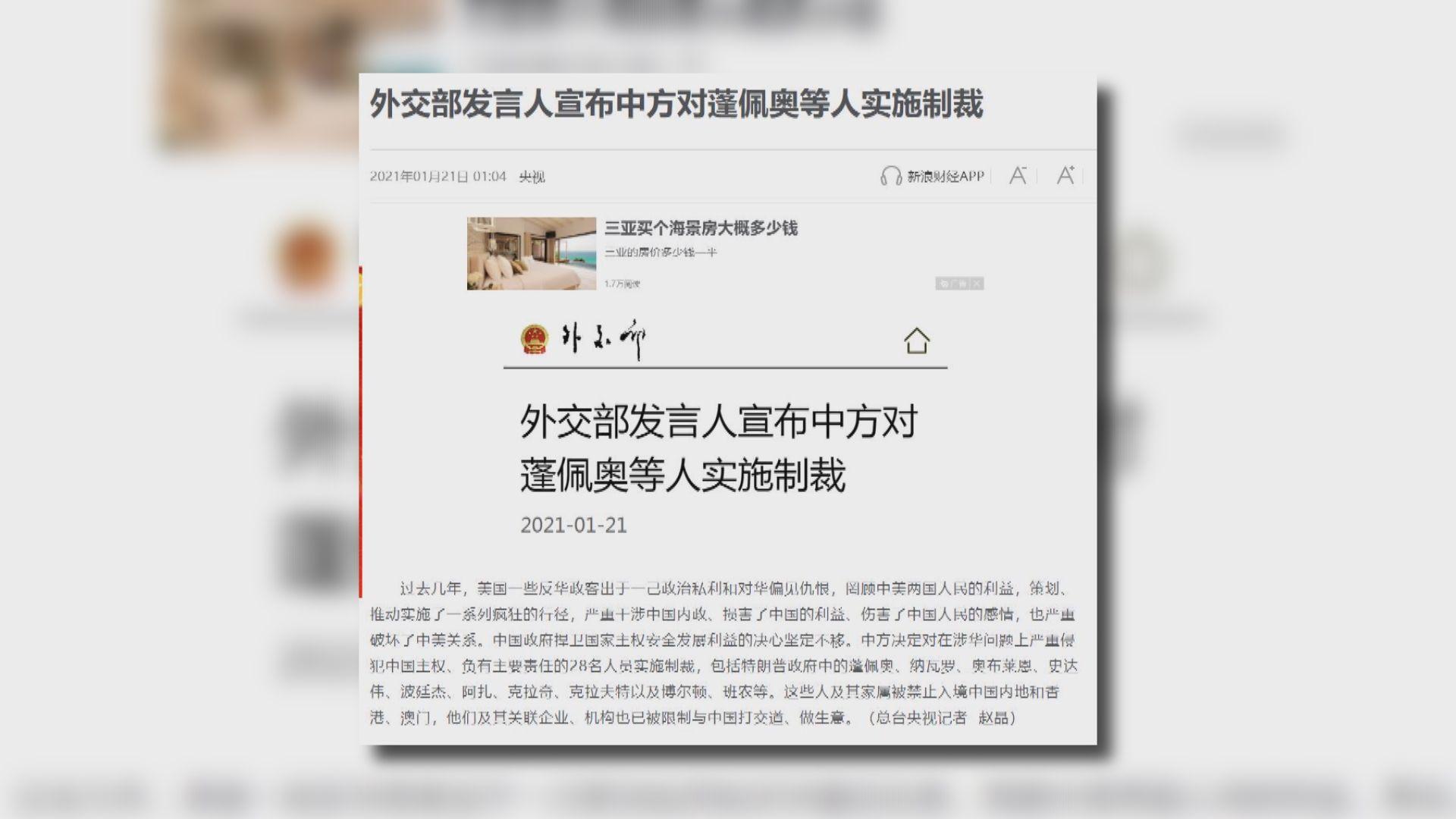 中國制裁蓬佩奧等28人 分析指為未來中美關係下基調